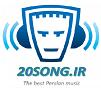 20 سانگ-دانلود آهنگ جدید